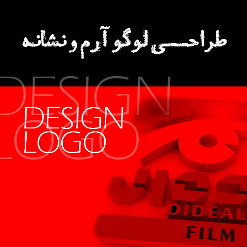 طراحی لوگو آرم و نشانه