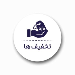 takhfif-icon-a
