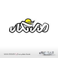 لوگوی نشریه مهرنگار